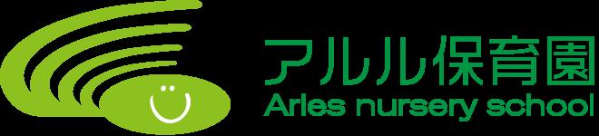 アルル保育園 – 新潟市西区内野の保育園